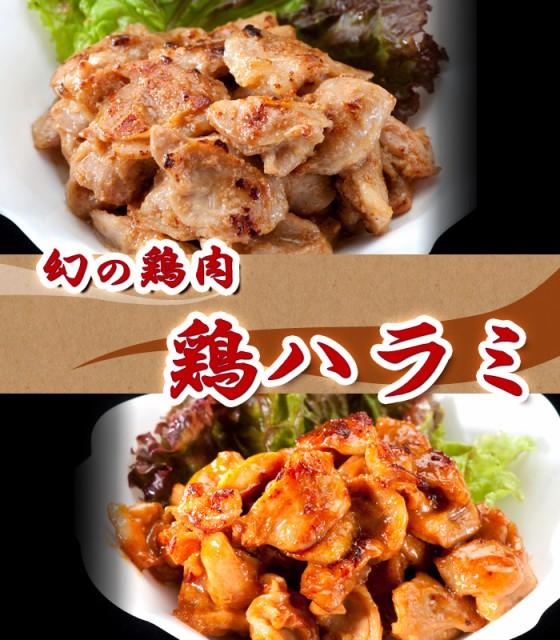 【送料無料】幻の鶏肉 1羽から4g 鶏ハラミ(味つき)300g×4パック BBQ セット バーベキュー 肉 訳あり お弁当 業務用 お試し 焼くだけ 冷