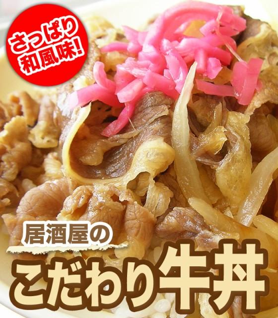 居酒屋の牛丼 3パック 訳あり お惣菜 お弁当 業務用