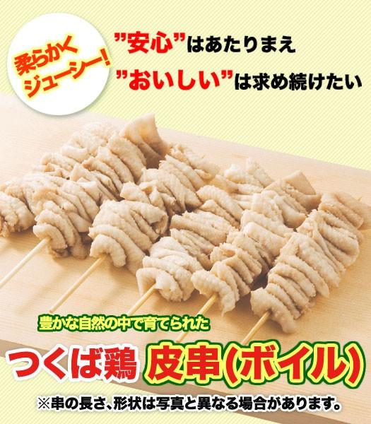 国産 つくば鶏 焼き鳥 ボイル かわ(皮)串 40g×20本 冷凍 焼き鳥 焼鳥 やきとり