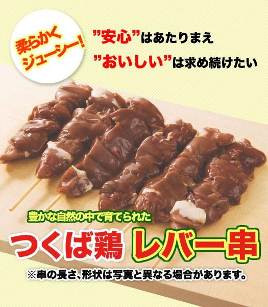 国産 つくば鶏 焼き鳥 レバー串(肝) 40g×20本