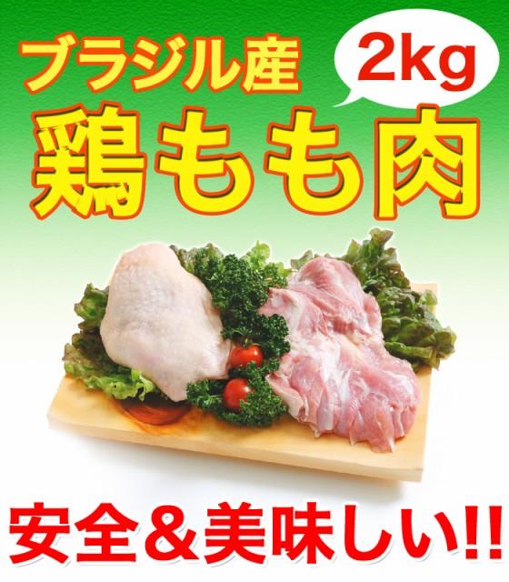 鳥もも肉 ブラジル産2kg (2kg1パックでの発送です)唐揚げ、親子丼、BBQ セット バーベキューに最適 訳あり お惣菜 お弁当 業務用 お試