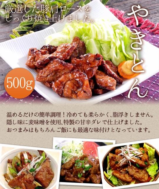 【送料無料】やきとん 500g×2パック (約8〜10人前) レンジ調理OK 簡単調理 肉 訳あり お弁当 業務用 パーティー