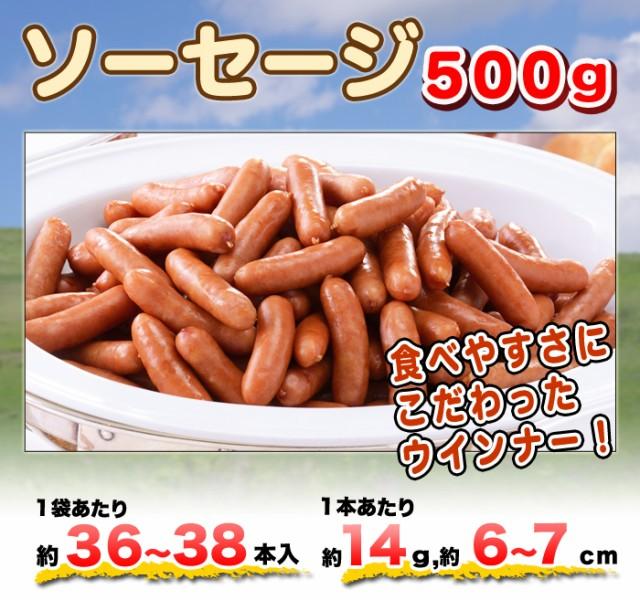 ソーセージ 500g(約36〜38本) ウインナー レンジ調理OK 簡単調理 訳あり お弁当 業務用 お試し BBQ セット バーベキュー パーティー