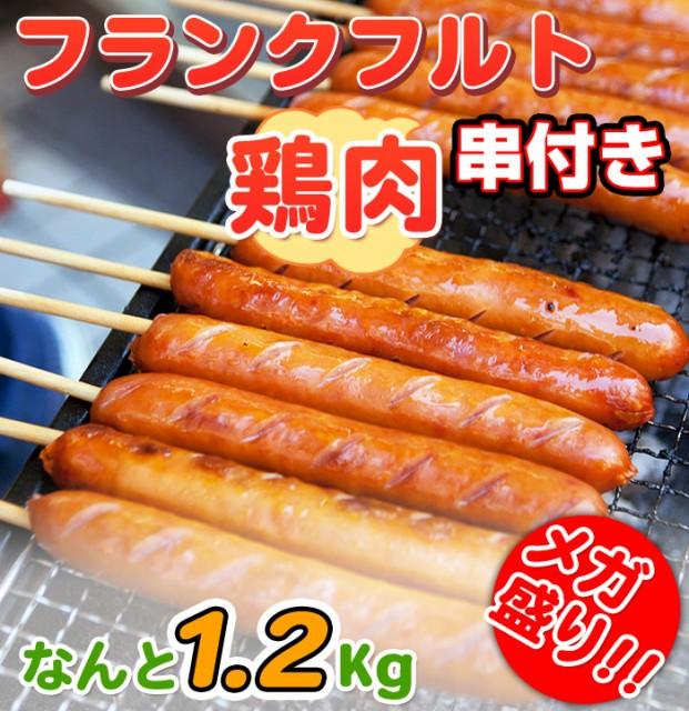 フランクフルト串付き(鳥肉使用) メガ盛りの1.2kg(80g×15本) BBQ セット バーベキュー 業務用 訳あり お惣菜 焼くだけ パーティー
