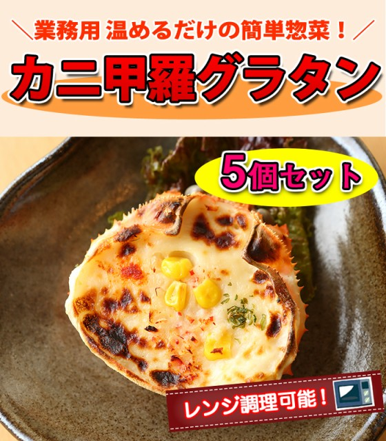 カニグラタン 5個セット 1パック80g レンジ調理OK 簡単調理 訳あり お惣菜 お弁当 業務用 パーティー