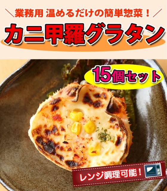 【送料無料】カニグラタン 15個セット 1パック80g レンジ調理OK 簡単調理 訳あり お惣菜 お弁当 業務用 パーティー