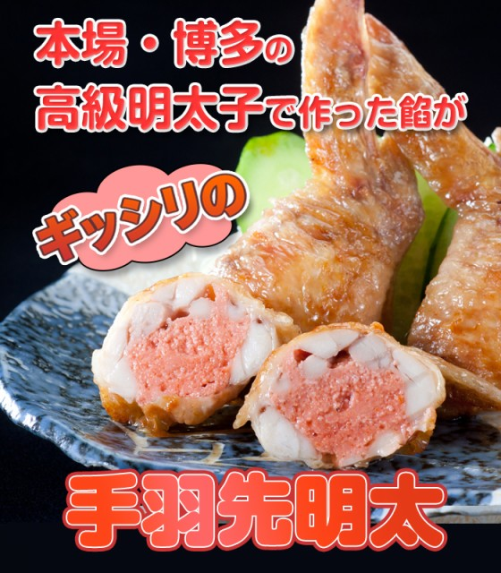 手羽先明太 (5本パック) 鍋や焼くだけの簡単調理 訳あり お惣菜 お弁当 業務用 お試し
