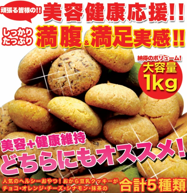 【送料無料】【同梱不可】おからクッキー (オレンジ・シナモン・チーズ・チョコ・抹茶)250g×4袋 (SM00010053)