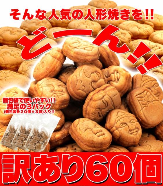 【送料無料】【同梱不可】【訳あり】【メガ盛り】人形焼どっさり60個 (20個入り×3袋) (SM00010039)