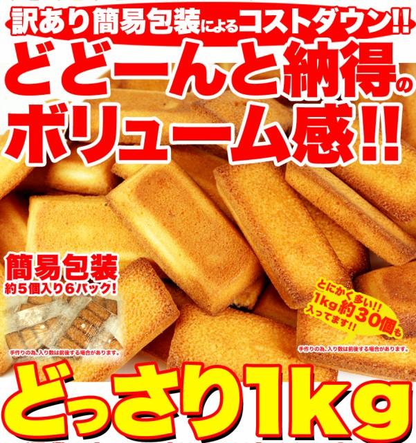 【送料無料】【同梱不可】有名洋菓子店の高級 フィナンシェ1kg (SM00010009)