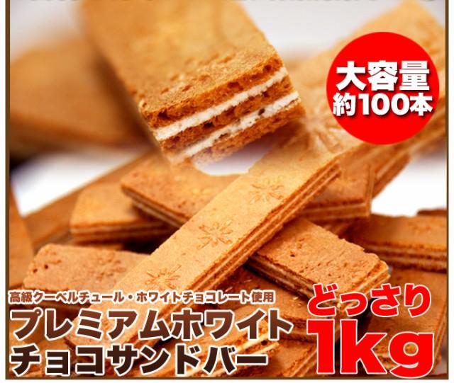 【送料無料】【同梱不可】【訳あり】ホワイトチョコサンドバー1kg(SM00010014)