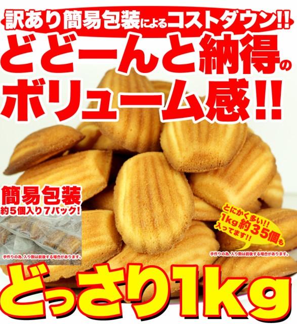 【送料無料】【同梱不可】有名洋菓子店の高級 マドレーヌ1kg (SM00010010)