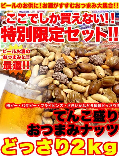 【送料無料】【同梱不可】【メガ盛り】おつまみナッツどっさり2kg(1kg×2)(さきいか入り) (SM00010043)