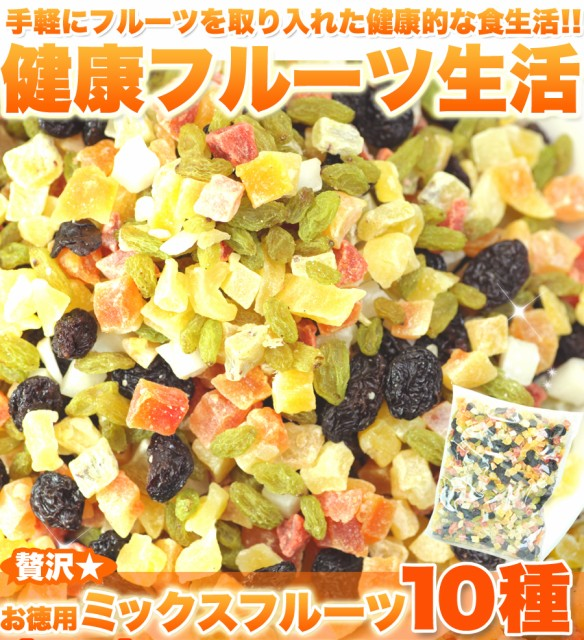 【送料無料】【同梱不可】【メガ盛り】お徳用 ミックスフルーツ10種類どっさり1kg (SM00010195)