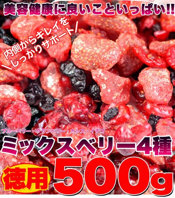 【送料無料】【同梱不可】徳用 ミックスベリー 4種500g (SM00010196)