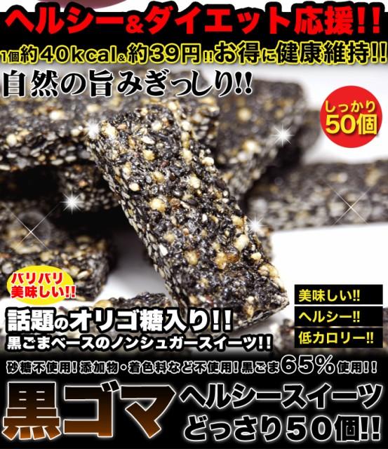 【送料無料】【同梱不可】オリゴ糖入りスッキリ&ヘルシー 黒ゴマ ヘルシースイーツどっさり50個(SM00010056)