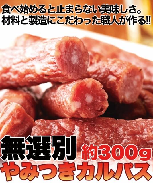 【送料無料】【同梱不可】肉の旨味がぎゅーっと凝縮 【無選別】やみつきカルパス約300g×2パック (SM00010251)