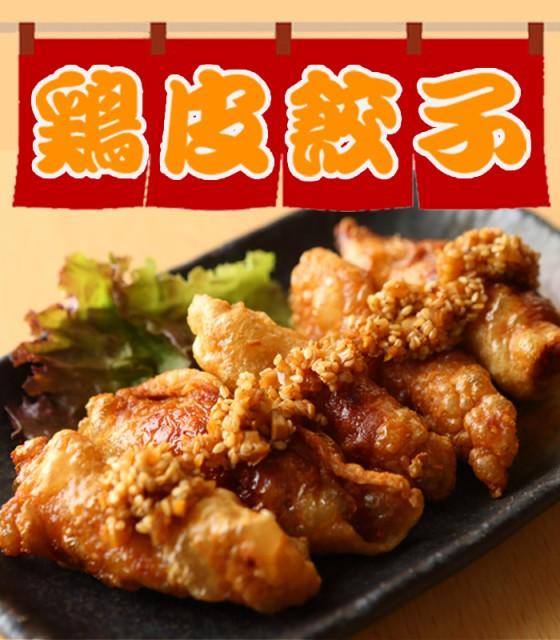 【送料無料】(未調理)鶏皮餃子(冷凍 1パック約1kg) 訳あり お惣菜 お弁当 業務用 メガ盛り