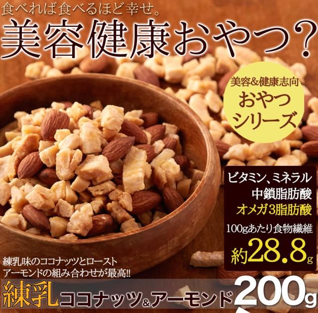 【送料無料】【同梱不可】練乳ココナッツ&アーモンド200g×2パック 食べれば食べるほど幸せ。美容健康おやつ (SM00010256)