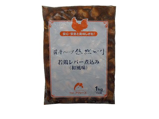 鶏レバー 煮込み(和風味) 1kg ハーブ悠然どり【鳥肉】【冷凍】(fn70232)