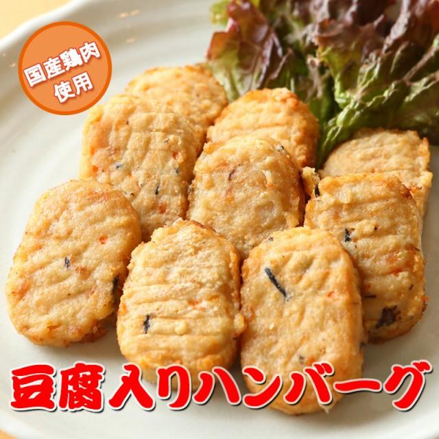 【送料無料】豆腐入り鶏ハンバーグ ミニ 1kg(1個約30g)国産鶏肉使用 レンジで温めるだけの簡単調理 訳あり お惣菜 お弁当 メガ盛り