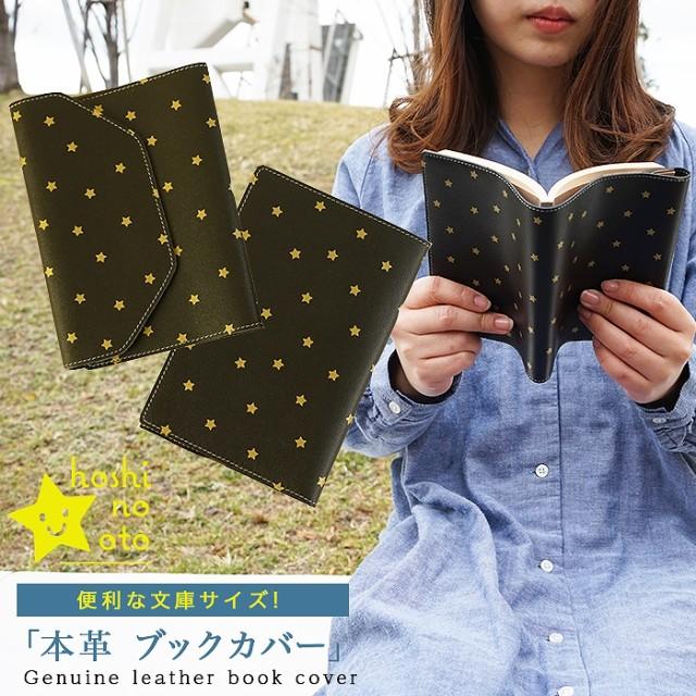 hoshinooto/星柄★本革ブックカバー(文庫サイズ)