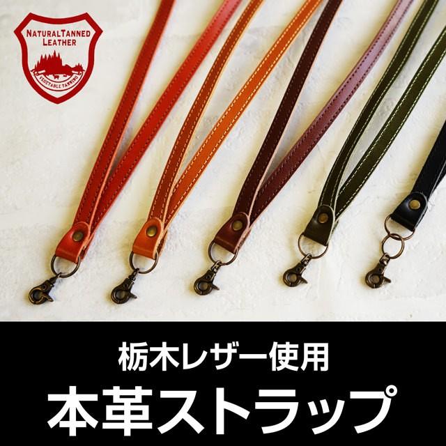 ジーンズ(栃木レザー)/ネックストラップ selectシリーズ