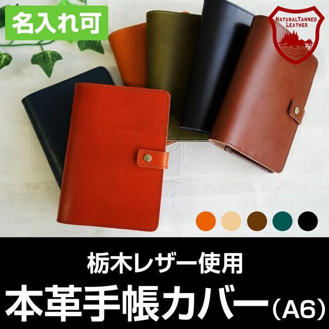 ジーンズ(栃木レザー)/手帳カバー(A6サイズ) selectシリーズ[名入れ可]