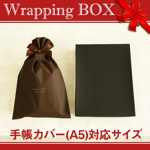 有料ラッピング箱(手帳カバーA5サイズ専用)