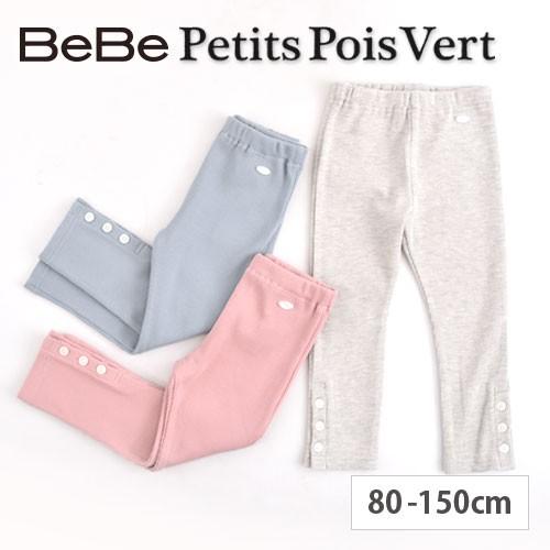 70%OFF レギンス 子供服 BeBe Petits Pois Vert / べべ プチポワヴェール ワッフル サイド ボタン パンツ 女の子 BeBe bebe ベベ BEBE