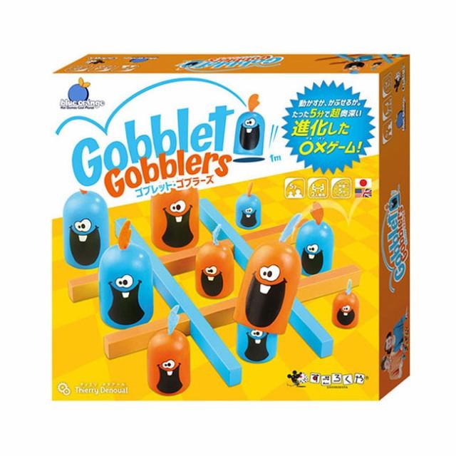 ゴブレットゴブラーズ Gobblet Gobblers 日本語版