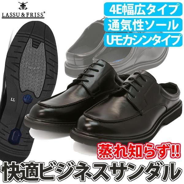 ビジネスサンダル 幅広 4E 送料無料 2足セット 8000円(税別) スリッパ メンズ 革靴 854 空気循環 25-28.5cm 大きいサイズ 蒸れない 夏新