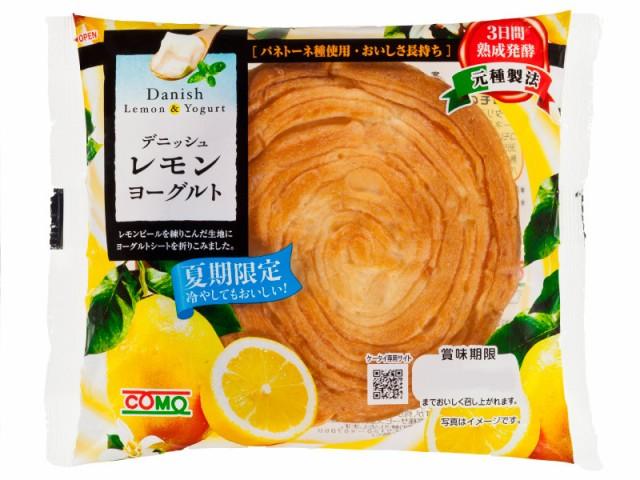 [天然酵母] 【夏期限定】『デニッシュレモンヨーグルト18個入』常温/保管/保存/おやつ/パン/買い置き/お取り寄せ/期間限定