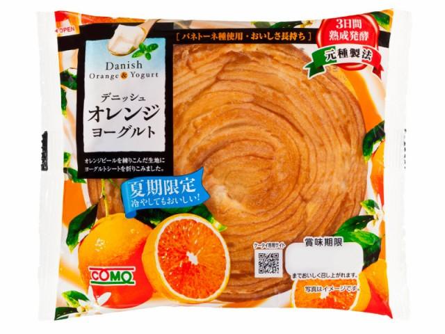 [天然酵母]【夏期限定】『デニッシュオレンジヨーグルト18個入』常温/保管/保存/おやつ/パン/買い置き/お取り寄せ/期間限定