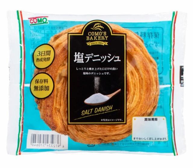 『塩デニッシュ 18個入』スイーツ感覚/塩分補給/おやつ/単品/パン/お取寄せ/