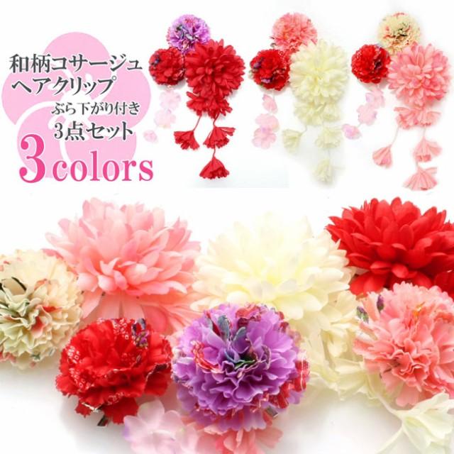 七五三 髪飾り 成人式 髪飾り 花 ピンク 白 赤 3点セット 和柄 和装 ヘアクリップ【W12-】卒業式 袴 はかま 七歳 着物 浴衣 女の子