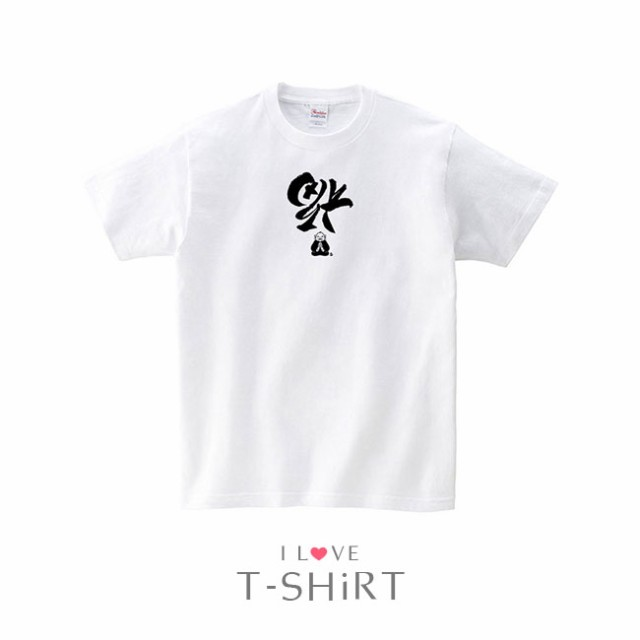 Tシャツ 半袖 ヘビーウェイト 5.6オンス ホワイト コットン100% 綿 天竺 シルクスクリーンプリント 筆字 書道 水墨画 お坊さん 和尚 お