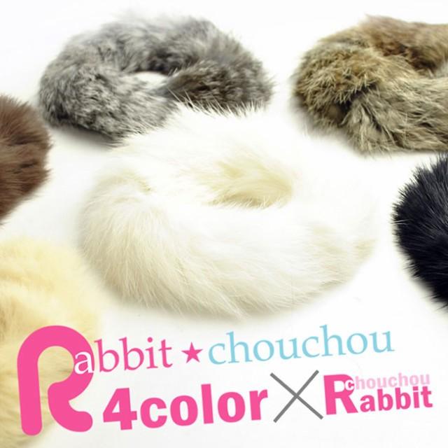 ふわふわラビットファーシュシュレディース女性用シンプルしゅしゅヘアゴムウサギの毛ガーリーかわいい メール便送料無料