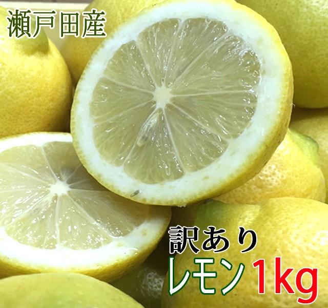 レモン 訳あり 1kg 広島 瀬戸田レモン 防腐剤不使用 訳ありレモン 有機栽培 レモン 減農薬 レモン 国産レモン