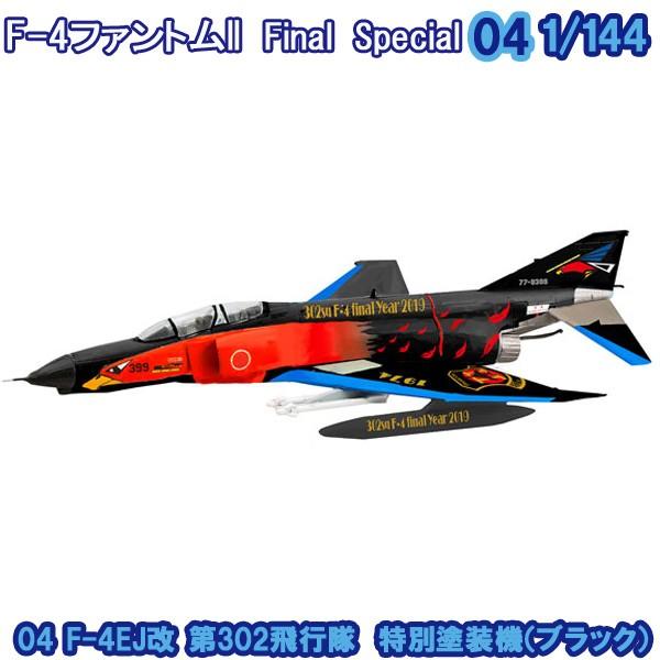 F-4 ファントムII ファイナルスペシャル 04 F-4EJ改 第302飛行隊 特別塗装機(ブラック) エフトイズコンフェクト 1/144