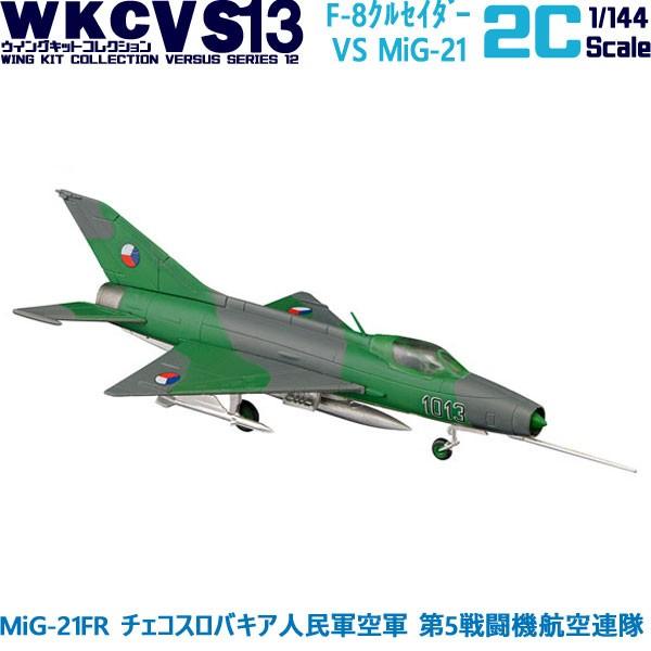 ウイングキットコレクション VS13 02C MiG-21FR チェコスロバキア人民軍空軍 第5戦闘機航空連隊 エフトイズコンフェクト 1/144