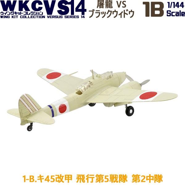 ウイングキットコレクション VS14 01B キ45改甲 二式複座戦闘機 屠龍 飛行第5戦隊 第2中隊 エフトイズコンフェクト 1/144