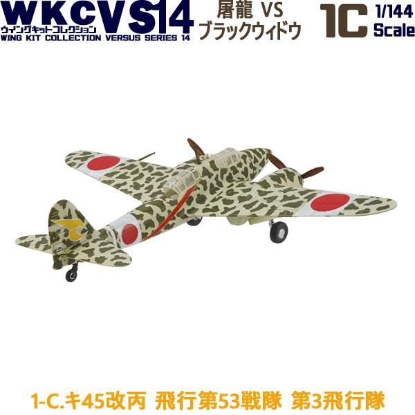 ウイングキットコレクション VS14 01C キ45改丙 二式複座戦闘機 屠龍 飛行第53戦隊 第3飛行隊 エフトイズコンフェクト 1/144