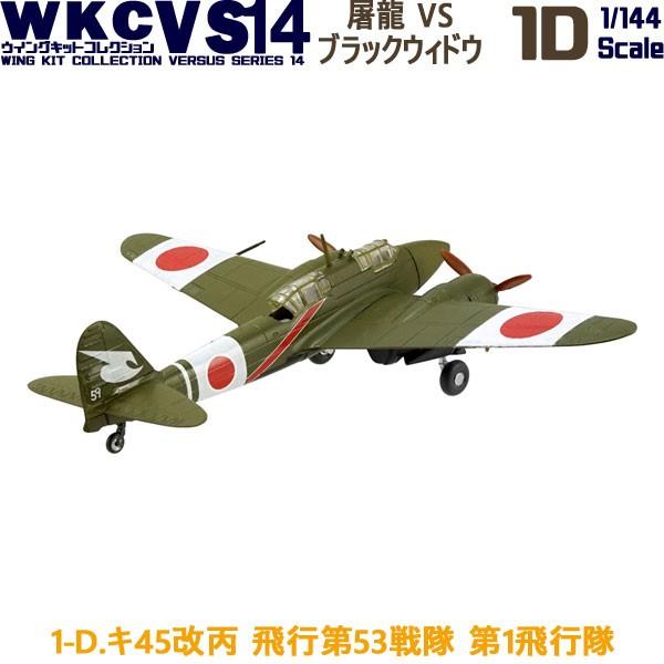 ウイングキットコレクション VS14 01D キ45改丙 二式複座戦闘機 屠龍 飛行第53戦隊 第1飛行隊 エフトイズコンフェクト 1/144