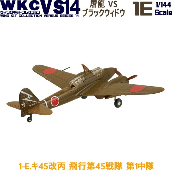 ウイングキットコレクション VS14 01E キ45改丙 二式複座戦闘機 屠龍 飛行第45戦隊 第1中隊 エフトイズコンフェクト 1/144