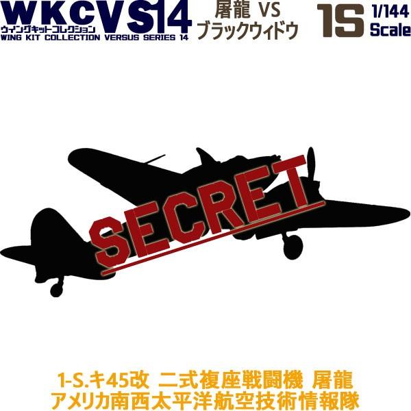 ウイングキットコレクション VS14 01S キ45改 二式複座戦闘機 屠龍 アメリカ南西太平洋航空技術情報隊 [シークレット] エフトイズコンフ