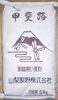 山梨製粉 甲斐路 5kg (一般中力粉)