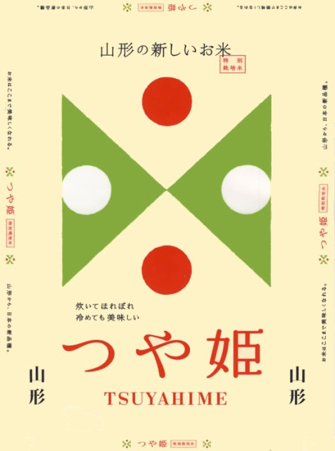 「特A」受賞 令和元年産 山形県産 つや姫(特別栽培米)白米 5kgx1袋 (玄米/無洗米 選択可)
