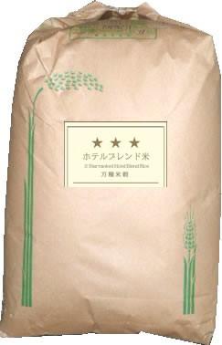 【事業所配送(個人宅不可)】 三ッ星 ホテルブレンド米 白米 30kg SSS エコ包装・旨い・お買得品・業務用向・生活応援米
