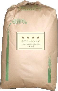 【事業所配送(個人宅不可)】 四ッ星 ホテルブレンド米 白米 30kg MR エコ包装・旨い・お買得品・業務用向
